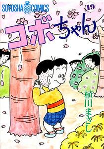 コボちゃん (19) 電子書籍版