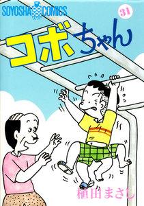 コボちゃん (31) 電子書籍版