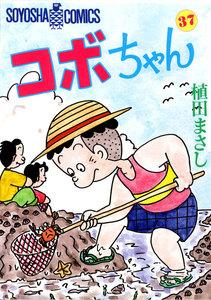 コボちゃん (37) 電子書籍版
