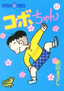 コボちゃん (41) 電子書籍版