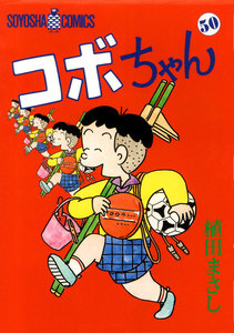 コボちゃん (50) 電子書籍版