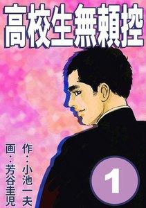 高校生無頼控 (1) 電子書籍版