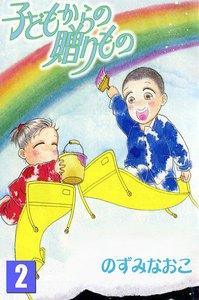 子どもからの贈りもの (2) 電子書籍版