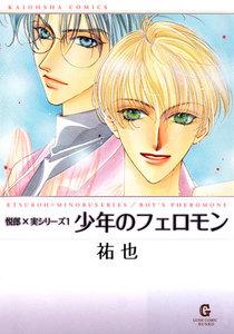 悦郎×実シリーズ1 少年のフェロモン (下)