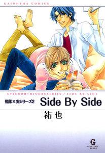 悦郎×実シリーズ2 Side By Side (上)