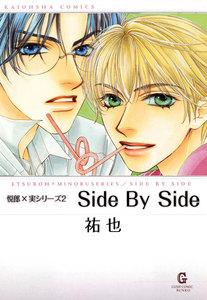 悦郎×実シリーズ2 Side By Side (下)