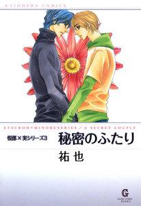 悦郎×実シリーズ3 秘密のふたり (上)