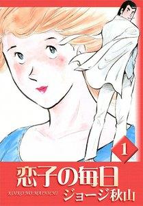恋子の毎日 (1) 電子書籍版