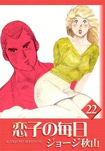 恋子の毎日 (22) 電子書籍版