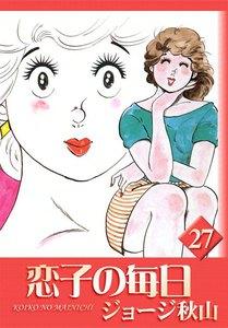 恋子の毎日 (27) 電子書籍版