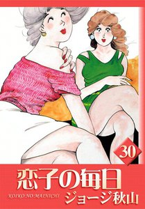 恋子の毎日 (30) 電子書籍版