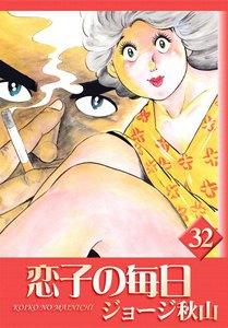 恋子の毎日 (32) 電子書籍版