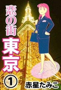 恋の街東京 (1) 電子書籍版
