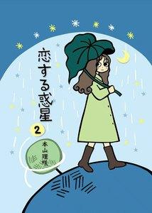 恋する惑星 (2) 電子書籍版