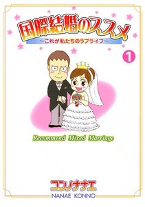国際結婚のススメ 1巻