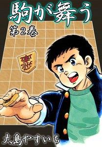 駒が舞う (2) 電子書籍版