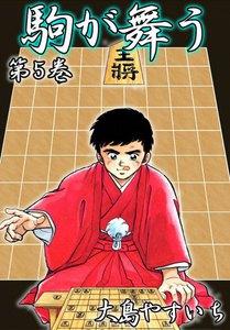 駒が舞う (5) 電子書籍版