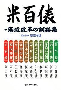 米百俵・藩政改革の訓話集