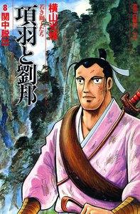 項羽と劉邦 (8) 電子書籍版