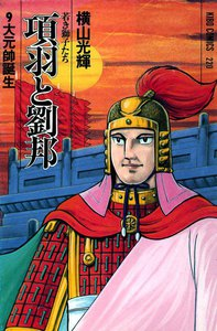 項羽と劉邦 (9) 電子書籍版