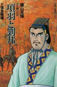 項羽と劉邦 (11) 電子書籍版
