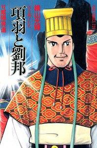 項羽と劉邦 (12) 電子書籍版