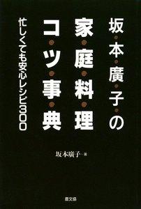 坂本廣子の家庭料理コツ事典 -忙しくても安心レシピ300- 電子書籍版