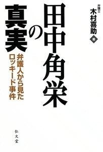 田中角栄の真実 弁護人から見たロッキード事件 電子書籍版