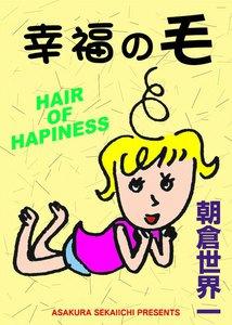 幸福の毛 電子書籍版