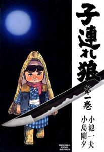 子連れ狼 (1) 電子書籍版