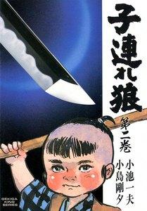子連れ狼 (2) 電子書籍版