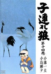 子連れ狼 (14) 電子書籍版