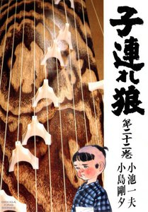子連れ狼 (22) 電子書籍版
