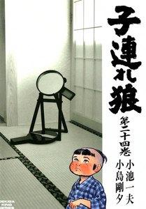 子連れ狼 (24) 電子書籍版