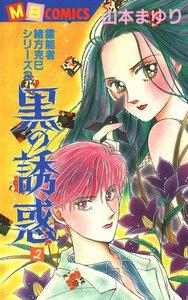 黒の誘惑 (2) 霊能者緒方克巳シリーズ3 電子書籍版