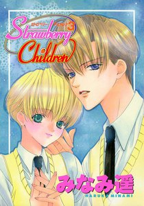 Strawberry Children 3巻