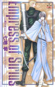 Empress of Sirius―2nd Sword 電子書籍版