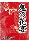 鬼の花宴 電子書籍版
