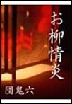 お柳情炎 電子書籍版