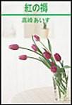 紅の褥 電子書籍版