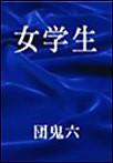 女学生 電子書籍版