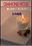 DIAMOND ROSE 愛しのボー・ギャルソン 電子書籍版