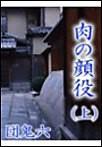 肉の顔役(上) 電子書籍版