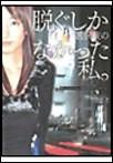 脱ぐしか選択肢のなかった私。 #006 空っぽのアイスティー/浜崎リオン 電子書籍版