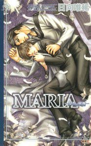 MARIA―白衣の純潔― 電子書籍版