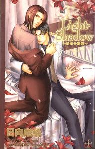 Light・Shadow~白衣の花嫁~