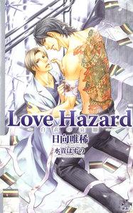 Love Hazard~白衣の哀願~