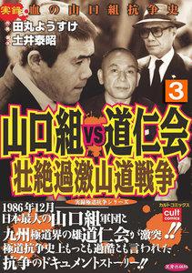 山口組VS道仁会 壮絶過激山道戦争 3巻
