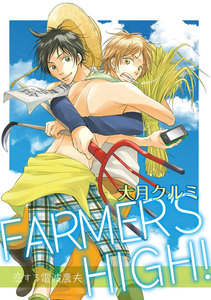 FARMER'S HIGH!~恋する電波農夫~
