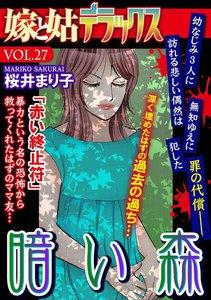 嫁と姑デラックス vol.27 暗い森